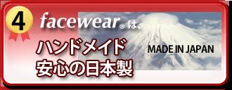 facewearはハンドメイド安心の日本製