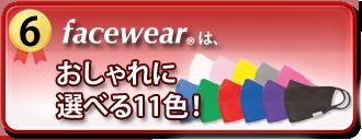 facewearはおしゃれに選べる11色
