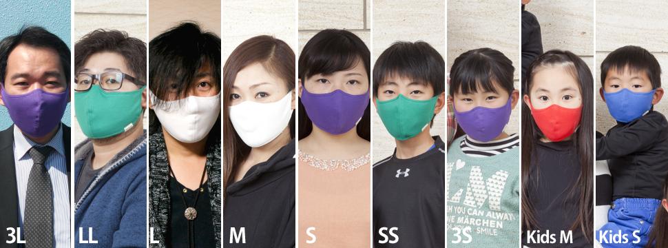 facewearサイズ写真