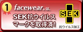 facewear®はSEK抗ウイルスマークを取得済!