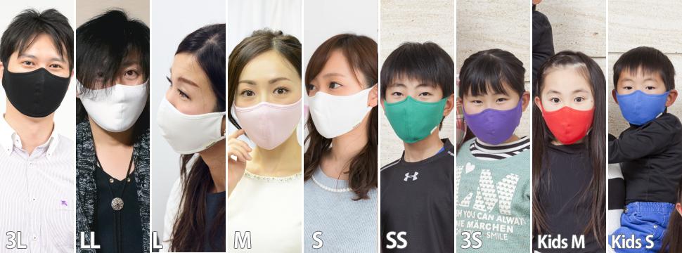facewearサイズイメージ