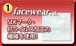 facewearはSEKマーク・抗ウイルス加工の繊維を使用