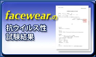 facewearの抗ウイルス性試験結果