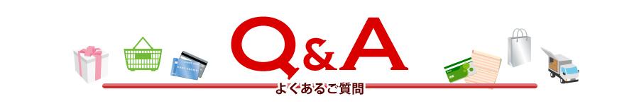 Q&A よくあるご質問